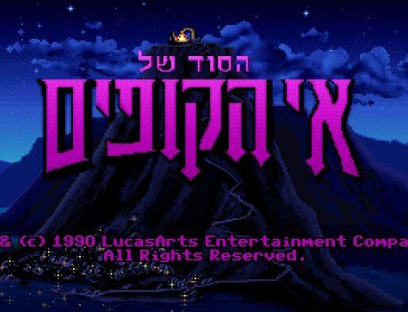 משחקים מומלצים בעברית